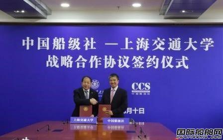 中国船级社与上海交通大学签署战略合作协议