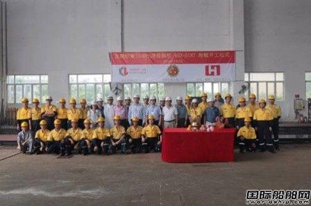 珠海显利造船为香港友联拖轮建造7000PS拖轮开工