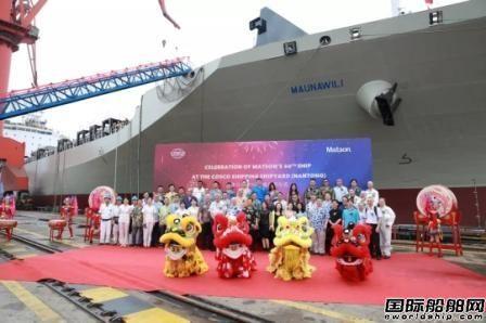 南通中远海运船务举行美森轮船第50艘船完工庆典仪式