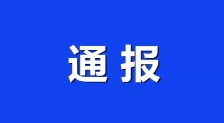 又一个落马!中船工业物资华东公司党委书记周凤祥接受审查