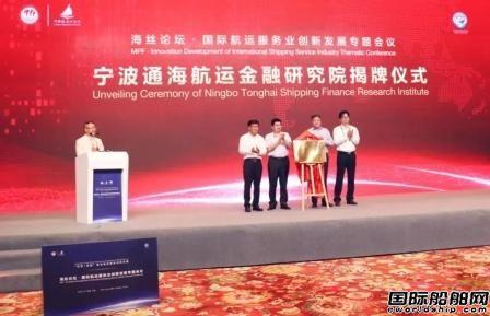 宁波通海航运金融研究院揭牌成立