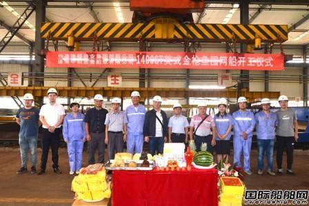 京鲁船业1400GT美式金枪鱼围网船开工