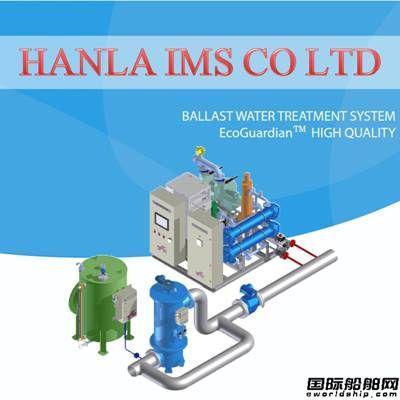 HANLA IMS压载水系统申请USCG型式批复