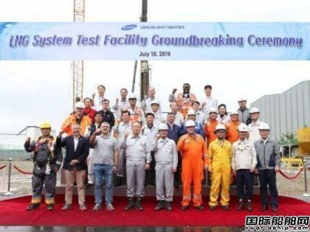 三星重工投资造船业首个LNG系统测试设施