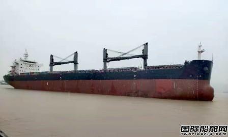 扬帆集团一艘63800吨散货船试航成功