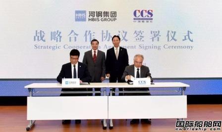 中国船级社与河钢集团签署战略合作协议