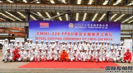 招商工业海门基地举行首艘FPSO开工仪式