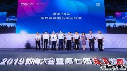 """任元林获""""建国70年最受尊敬的苏商实业家""""称号"""