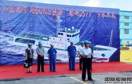 桂江造船一艘60米级B型巡逻船下水
