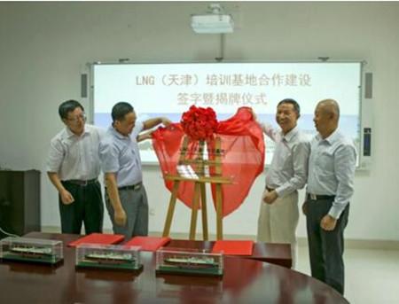 我国首个LNG综合培训基地在天津揭牌