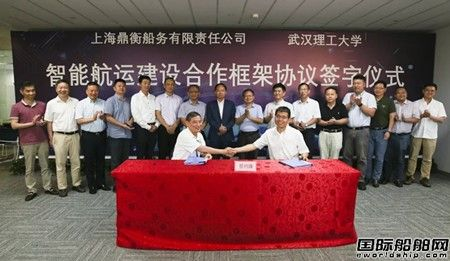 上海鼎衡船务与武汉理工大学签署智能航运合作协议