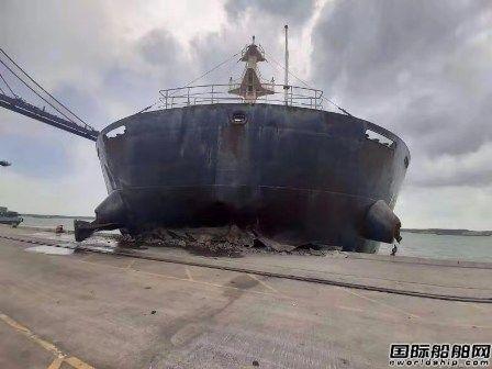 江苏远东海运一艘散货船撞上越南码头