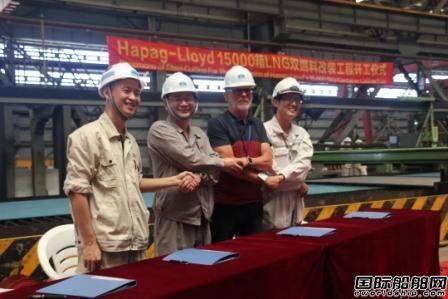 华润大东全球首艘15000TEU船双燃料改装项目开工
