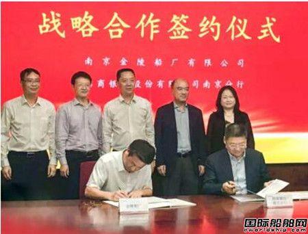 金陵船厂与招商银行南京分行签署战略合作协议