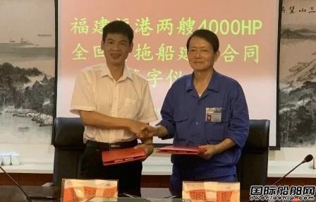 镇江船厂又签订两艘4000马力拖轮订单