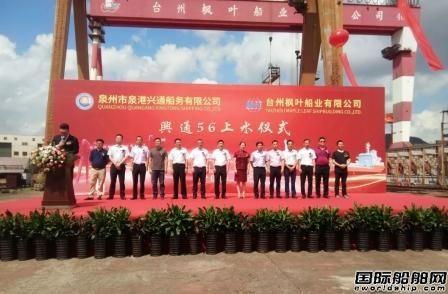枫叶船业建造7500吨双相不锈钢化学品船下水