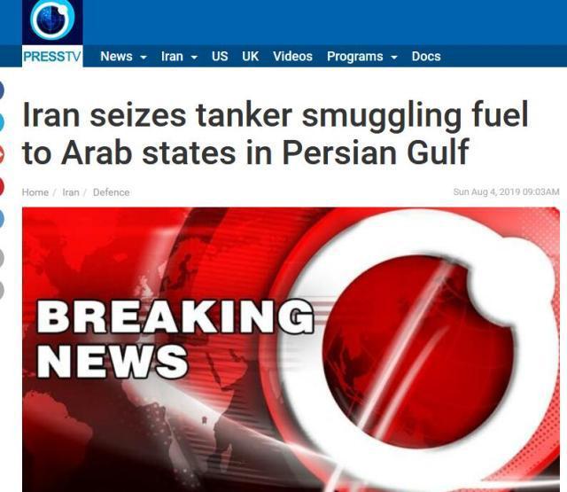 """伊朗再扣押一艘外国油轮称""""走私燃油"""""""