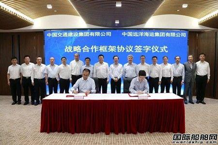 中远海运集团与中交集团签署战略合作框架协议