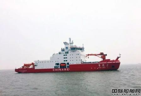 """中国太保成功中标""""雪龙2号""""极地科考船船舶险项目"""