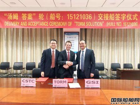广船国际交付TORM航运一艘5万吨油船