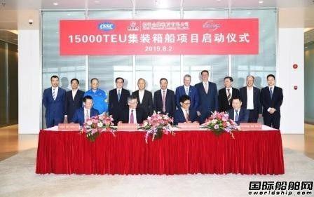 江南造船5艘15000TEU集装箱船项目正式启动