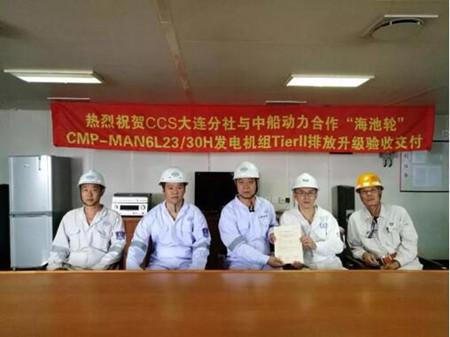 中国船级社签发首张主辅机Tier II升级改造后IAPP证书