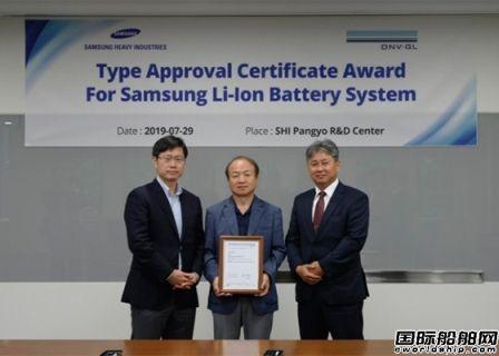 三星重工船用锂电池动力系统获DNV GL型式认证