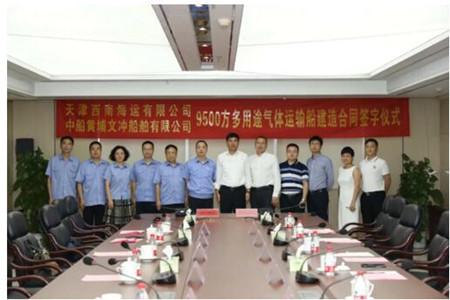 黄埔文冲接获一艘9500方多用途气体运输船订单