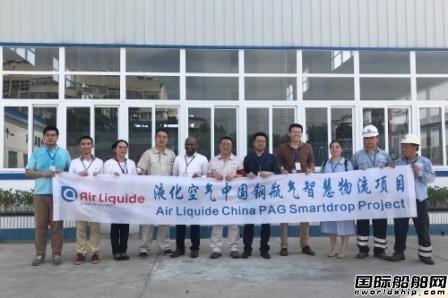 南京船配成为液空(南京)智慧物流项目全国首家试点用户