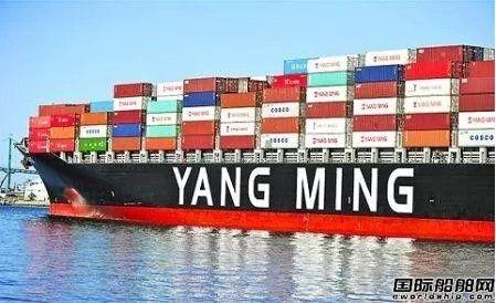 阳明海运上半年业绩大幅改善扭亏转盈