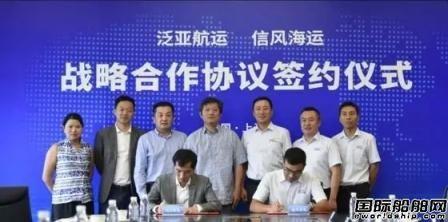 泛亚航运与信风海运签署战略合作框架协议