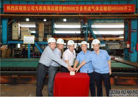 黄埔文冲首制9500方多用途液化气船开工