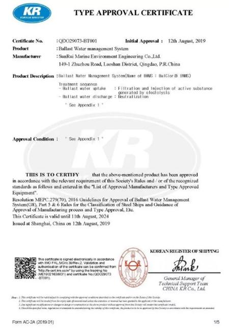 青岛双瑞压载水管理系统获得KR型式认证