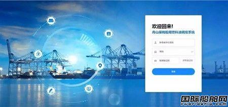 全球首个保税船用燃料油加注智能调度系统启用