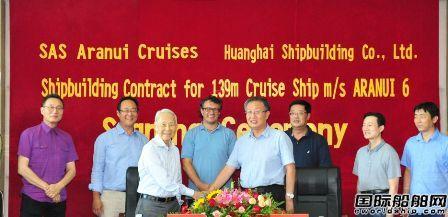 黄海造船签订一艘400客位豪华邮轮