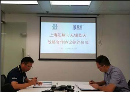 上海汇舸与无锡蓝天强强联合签订战略合作协议