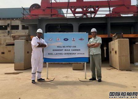新韩通船舶重工两艘82000吨散货船同日上台