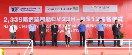 扬帆集团一艘2339箱集装箱船成功命名
