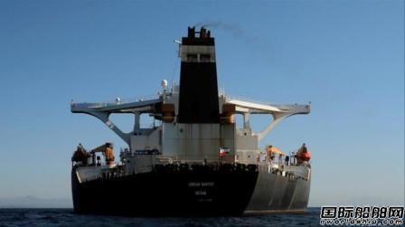 伊朗获释油船未停靠希腊卸完船上石油再次失踪