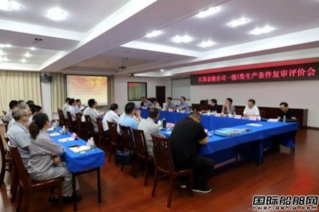 金陵船厂成为江苏省首家通过一级I类生产条件新标准船企