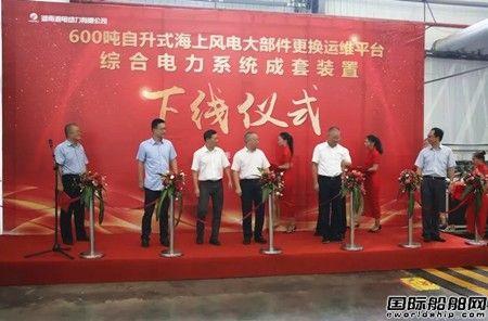 湘电动力首套风电运维平台综合电力推进系统成套装置下线