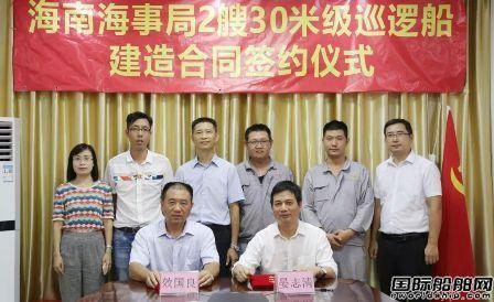 江龙船艇签署海南海事局30米级巡逻船建造合同