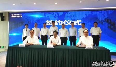 安通控股与招商港口、中航信托签订战略合作框架协议