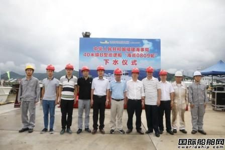 江龙船艇为福建海事局建造40米级B型巡逻艇2号船下水