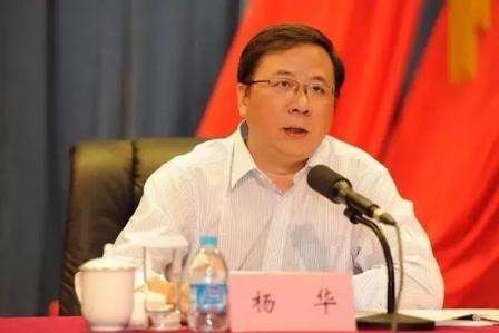中海油董事长杨华调任中化集团总经理