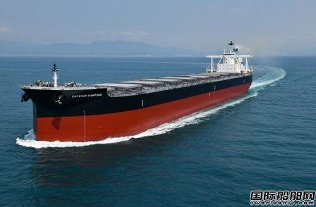 JMU交付一艘新一代节能型好望角型散货船