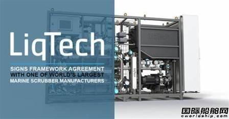 LiqTech水处理系统获船舶洗涤器配套大单