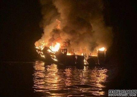 34人死亡!美国加州失火船舶放弃救援