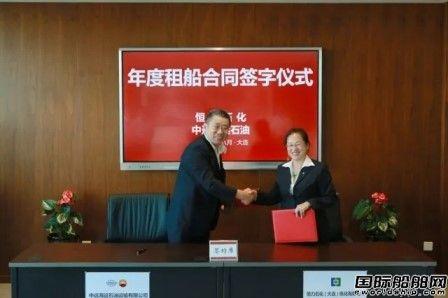 中远海运石油和恒力石化签署年度租船合同