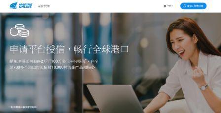 """新加坡海运电商平台""""海运在线""""推出第三方授信服务"""